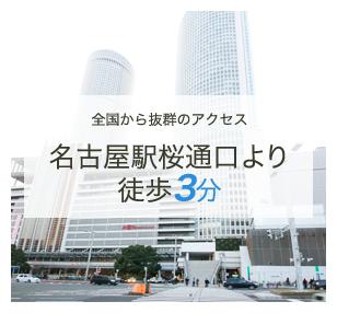 全国から抜群のアクセス 名古屋駅桜通口より 徒歩3分