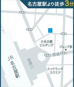 名古屋駅より徒歩3分