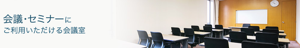 会議・セミナーにご利用いただける会議室